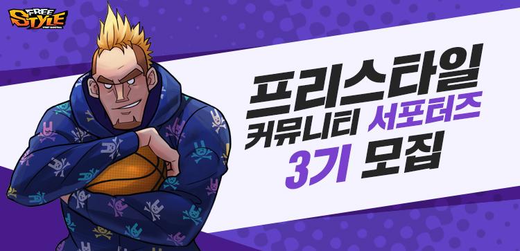 커뮤니티 서포터즈 3기 모집