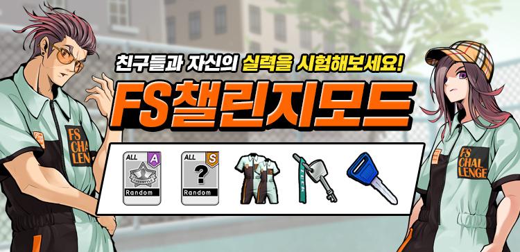 FS 챌린지 모드