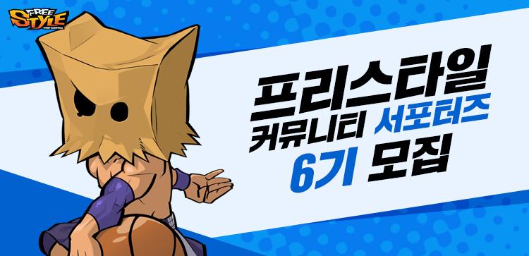 커뮤니티 서포터즈 6기 모집