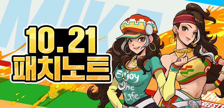 10/21(수) 패치노트 공개!