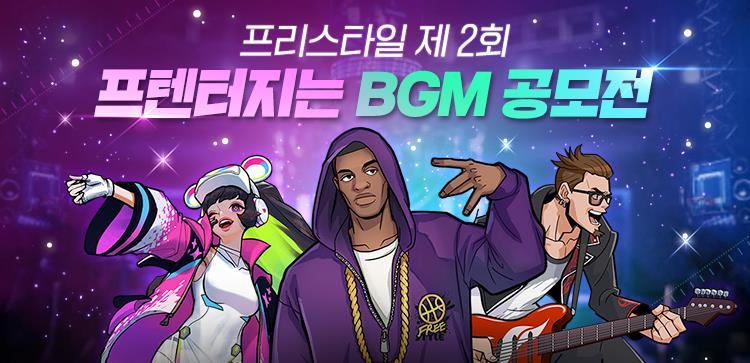 제2회 프리스타일 BGM 공모전