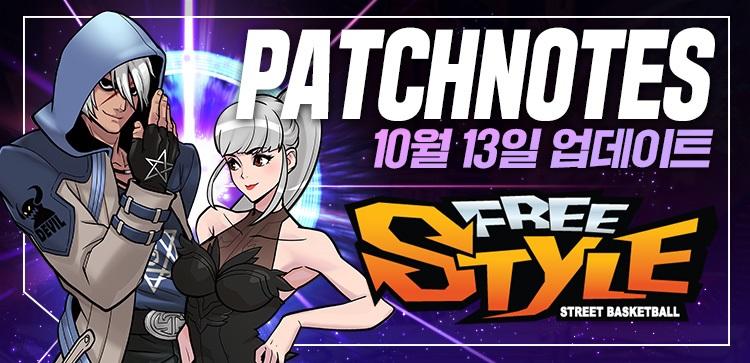 10/13(수) 패치노트 공개!