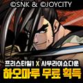 신규 캐릭터 하오마루 출시!