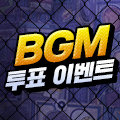 BGM 공모전 투표 이벤트