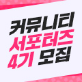 커뮤니티 서포터즈 4기 모집