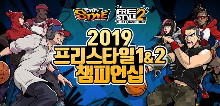2019 프리스타일2 챔피언십