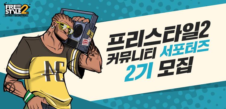 커뮤니티 서포터즈 2기 모집