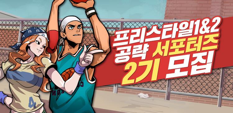 프리스타일2 공략 서포터즈 2기
