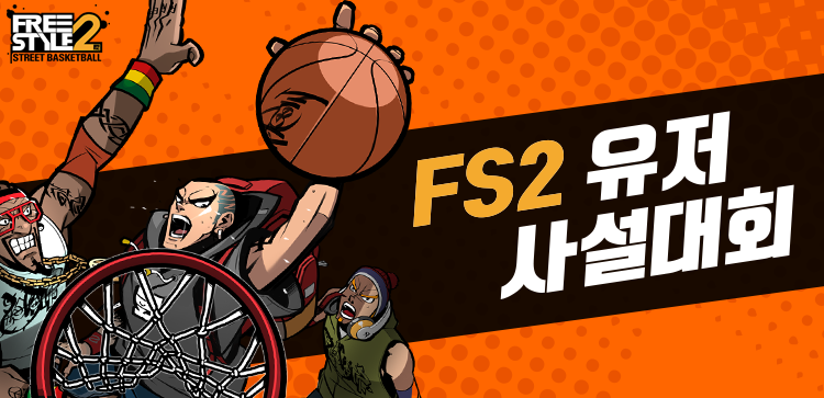 FS2 사설대회!
