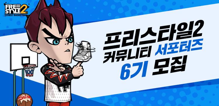 커뮤니티 서포터즈 6기 모집!