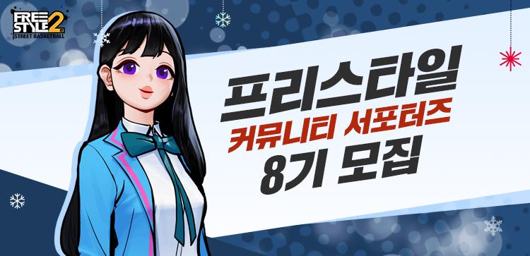 커뮤니티 서포터즈 8기 모집!