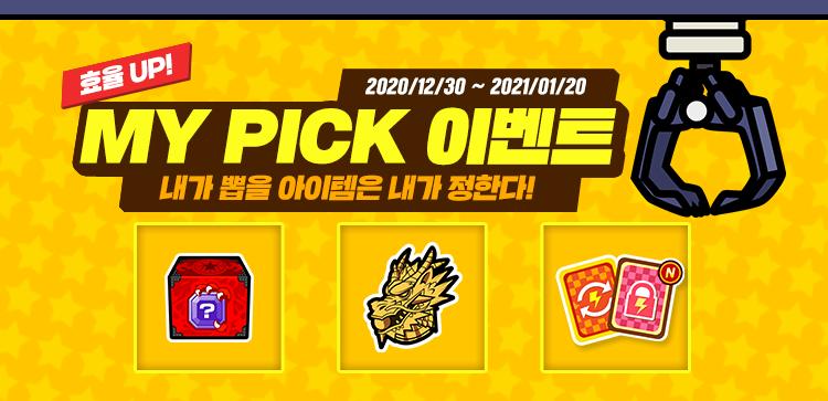 My Pick 이벤트