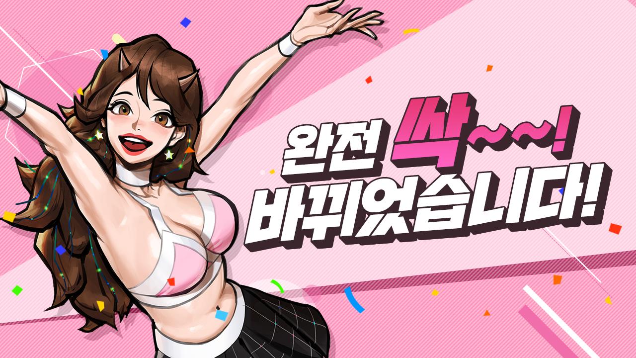 완전 싹~~ 바뀌었습니다!