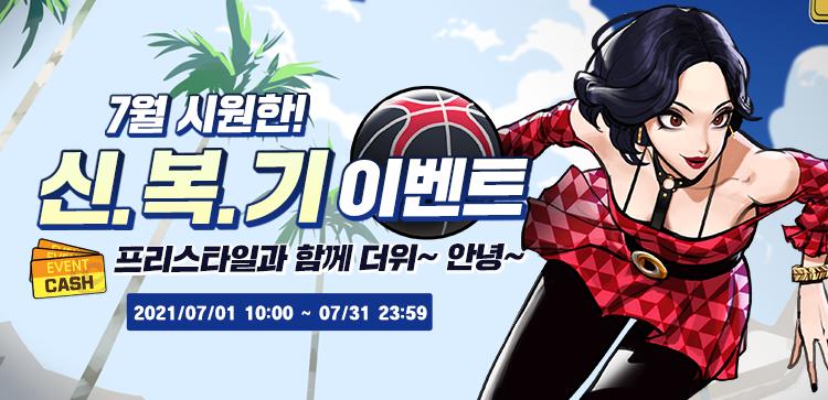 7월 웰컴(신.복.기) 이벤트~!!