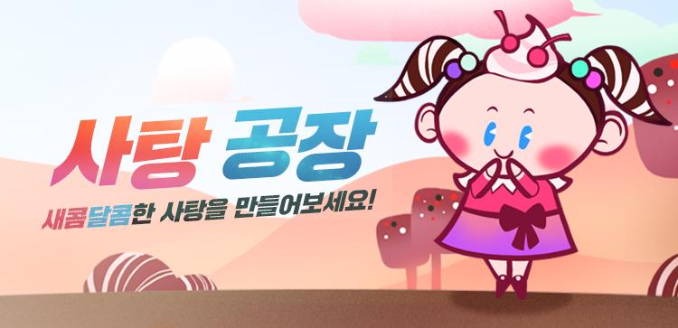 새콤달콤 사탕공장