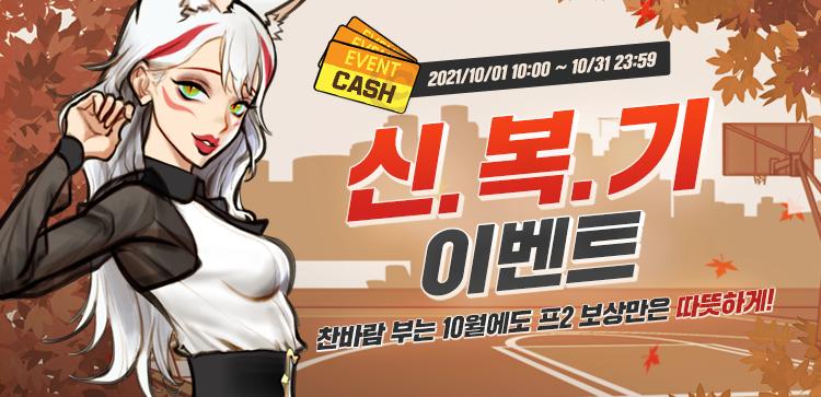 10월 웰컴(신.복.기) 이벤트~!!