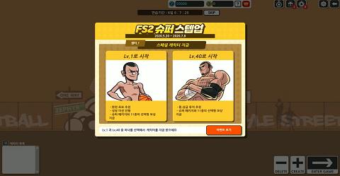 프리스타일2 캐릭터 생성 팁!