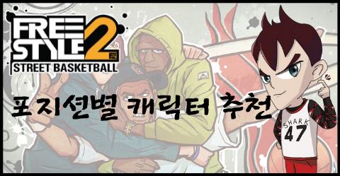 프리스타일2 포지션별 캐릭터 추천