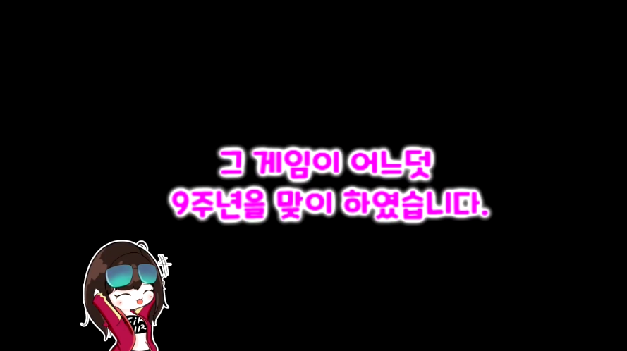 [프리스타일2]9주년 기념 영상