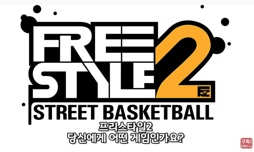[Freestyle2] 프리스타일2 당신 에겐 어떤 게임인가요?