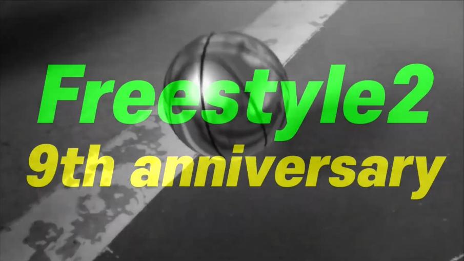 프리스타일2 9주년 기념영상