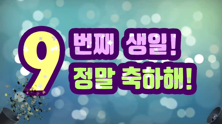 프리스타일2) 9주년 기념 축하영상!
