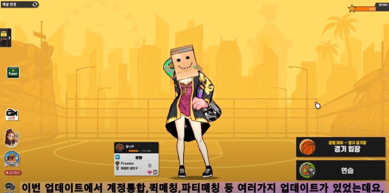 프리스타일2 계정통합 및 신규업데이트 리뷰!