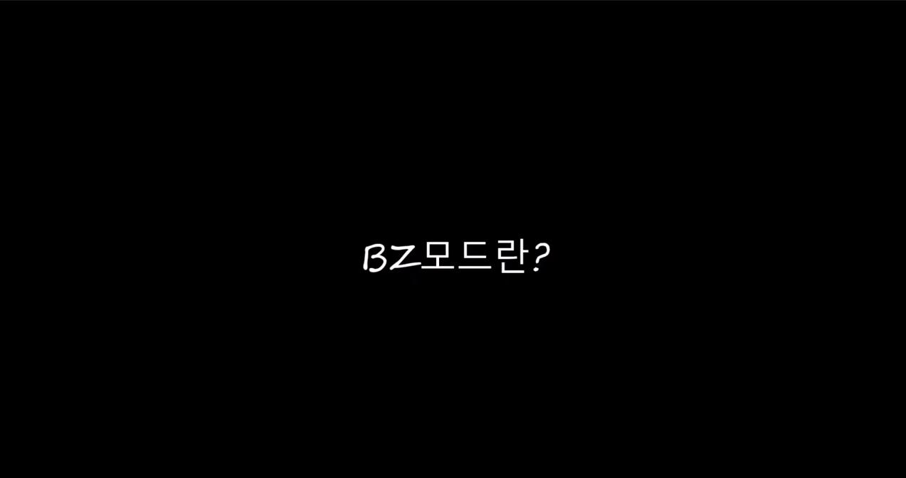 프리스타일2 BZ서버에 대해서 자세히 알아보자 ( BZ 모드 , 개선 )
