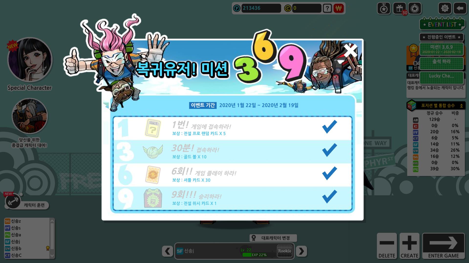 복귀 이벤트 완료오 !!!!!