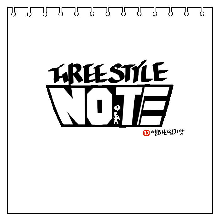 [만화]FREE STYLE NOTE #10,11