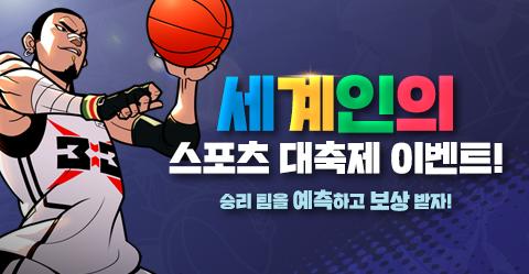 세계인의 스포츠 대축제 이벤트!