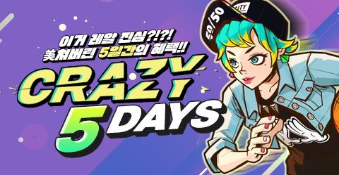 CRAZY 5DAYS 이벤트