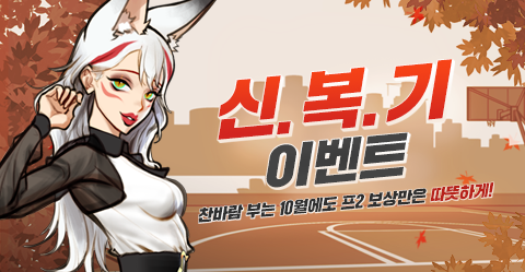 프2 하기 좋은 10월 웰컴(신.복.기) 이벤트~!!