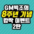GM빅조의 8주년 기념 깜짝 이벤트!