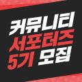 커뮤니티 서포터즈 5기 모집