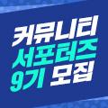 커뮤니티 서포터즈 9기