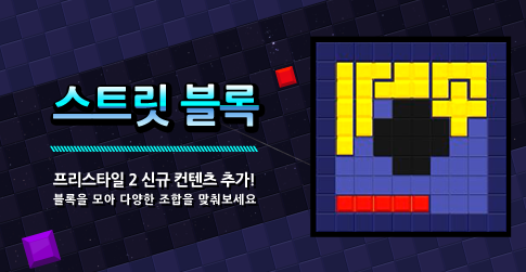 신규 컨텐츠 스트릿 블록을 소개합니다!!
