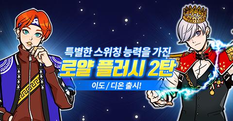로열 플러쉬 팀의 킹 '이도/디온'
