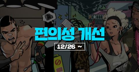 유저 의견 반영 패치 1탄