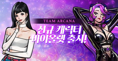 Team Arcana의 바이올렛