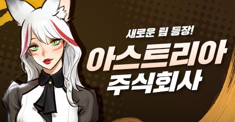 아스트리아 주식회사 신규 캐릭터